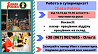 Комплектация заказов в супермаркет Chata Polska /ЗП до 3500-4200zl/бесплатное жилье Одеса