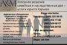Адвокат по гражданским делам, юрист по семейным и наследственным спорам Харьков Харків