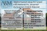 Адвокат в жилищных спорах, юрист по защите права собственности Харьков Харьков