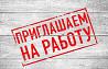 Работа: упаковщик в магазин авторских украшений Київ