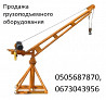 Кран строительный с лебедкой купить в Одессе Киев