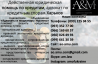 Адвокат по кредитным спорам, юрист по кредит ным вопросам Харьков Харків