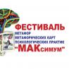 Фестиваль Метафорических Карт и психологических практик Максимум Київ