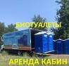 Биотуалеты, рукомойники, мусорные контейнеры Аренда, Обслуживание Дніпро (Дніпропетровськ)