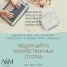 Медиация, переговоры в хозяйственных спорах, юрист Харьков Харків