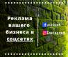 Реклама вашего бизнеса / товаров / услуг в Facebook и Instagram. Київ