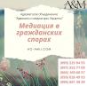 Медиация, переговоры в гражданских спорах, юрист Харьков Харків