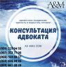 Консультация адвокат Харьков, юридические услуги, юрист Харків