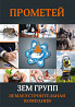 """""""прометей"""" Земгрупп - Оценка, БТИ, Узаконение, Кадастровый номер Днепр"""