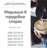 Медиация, переговоры в трудовых спорах, юрист Харьков Харків