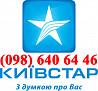 Золотой номер Киевстар Київ