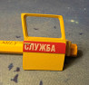 Дверь дверца 1:43 Раф 2203 Аварийная газовая служба доставка из г.Запорожье