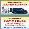 Перевозка лежачих больных Кам'янське (Дніпродзержинськ)