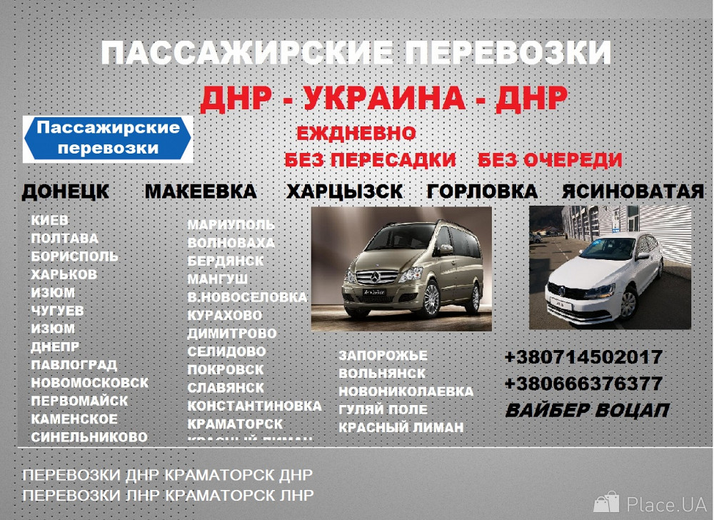 Пассажирские перевозки краматорск пассажирские перевозки орск актюбинск
