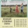 Медиация, решение семейных споров, юрист Харьков Харків
