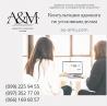Консультация адвоката по уголовным делам, адвокат Харьков Харьков
