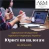 Адвокат по налоговым делам, юрист по налогам Харьков Харків