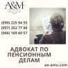 Адвокат по пенсионным делам, юрист Харьков Харьков