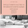 Представительство в правоохранительных органах, адвокат Харьков Харьков