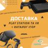 Оренда Play Station та VR Івано-Франківськ