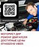 Ремонт двигателя Дебальцеве