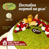 Доставляем для вас вкусные сладкие торты без грамма сахара со стевией от ТМ Корисна Кондитерська Киев