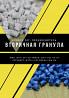 Вторичная гранула Пс-hips, Ппр-аналог А4, Пэ100, Пэ80, ПЭНД (273, 276, 277) Харків