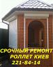 Срочный ремонт ролет Киев Киев