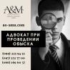 Адвокат при проведении обыска, юрист Харьков Харьков