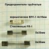 Предохранители и держатели 110 наименований доставка из г.Одесса