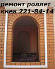 «ремонт роллет Киев» Троещина, петли в алюминиевые двери S94 Киев