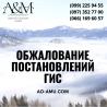 Обжалование постановлений ГИС, адвокат Харьков Харьков