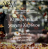 Юридические услуги, юрист Харьков Харьков