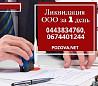 Ликвидировать ООО в Киеве за 1 день Київ