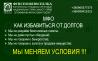 Помощь в погашении просроченных кредитов, микрозаймов и долгов в МФО Полтава