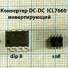 Микросхемы Dc-dc конвертеров 21 наименование в интернет-магазине Радиодетали у Бороды доставка из г.Одесса