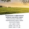 Оперативное решение земельных вопросов, адвокат Харьков Харьков