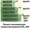 Микросхемы специального применения и панельки 157 наименований Часть 1 доставка из г.Одесса