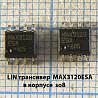 Микросхемы специального применения и панельки 157 наименований Часть 3 доставка из г.Одесса