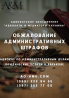 Обжалование штрафов, решение административных споров Харьков Харьков