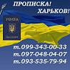 Практическая помощь в получении прописки (регистрации места жительства) в Харькове. Харьков