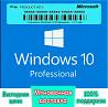 Лицензионный ключ Windows 10 Professional Киев