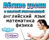 Репетитор-онлайн. Математика, физика, английский язык. Одесса