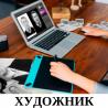 Художник - дизайнер Запорожье