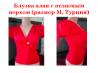 Летняя нарядная блузка с атласным верхом (M, Турция). доставка из г.Киев