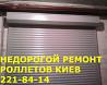Ремонт роллет Киев, правый берег и левый берег Киев