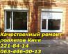 Качественный ремонт ролетов Киев, ремонт ролет Киев