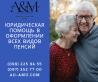 Оформление, перевод, перерасчет всех видов пенсий Харьков Харьков