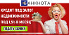 Кредит наличными за 2 часа под залог недвижимости. Киев