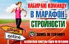 Набираем Команду в Бесплатный Марафон Стройности Харьков